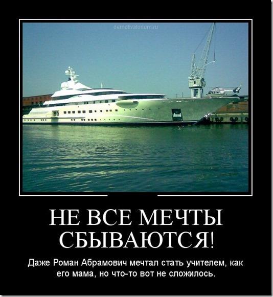 1349840850_novye-demotivatory-28