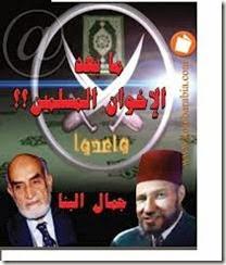 ما بعد الإخوان المسلمون