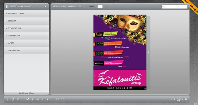Κυκλοφόρησε η ηλεκτρονική μορφή του 37ου τεύχους «Kefalonitis Magazine»