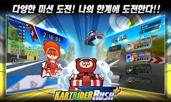 Screenshot of 카트라이더 러쉬+ 2.0