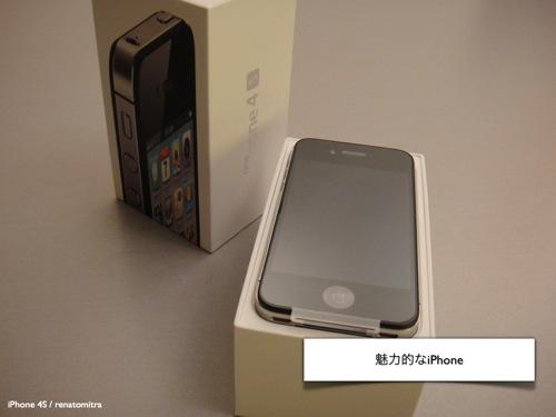 IPhoneで 2012年のビジネスを加速 させるための セミナー ワークショップ 005 001