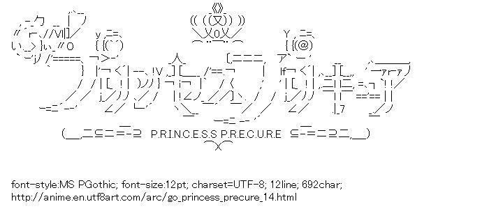 Go! Princess PreCure,Logo