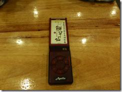 螢幕快照 2014-02-13 下午10.33.58