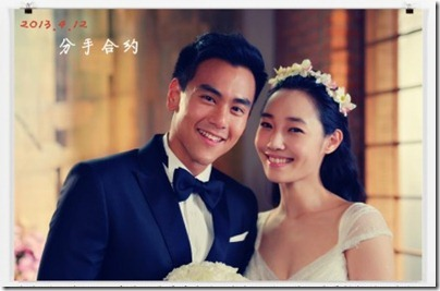 Eddie Peng 彭于晏 - Wedding Invitation 分手合約 09