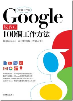 google100-01