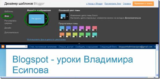 меняем дизайн блога - изменить фон блога