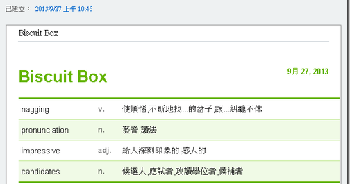 Biscuit 真正手機即時英文翻譯整合背英文單字練習 App