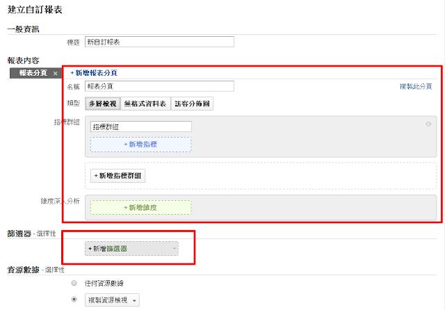 建立自訂報表介面.png