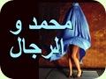 محمد و الرجال