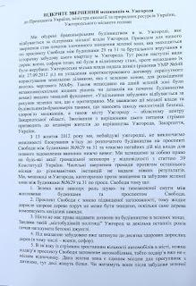 Открытое обращение жителей Ужгорода 1.JPG