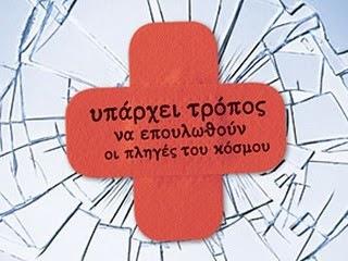 Έρανος του Ερυθρού Σταυρού στο Αργοστόλι (22-2-2012)