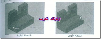 الرسم ثلاثى الابعاد (157)