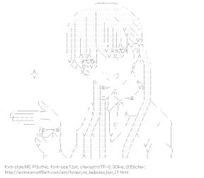 [AA]Mizutani Shizuku (Tonari no Kaibutsu-kun)