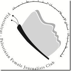نادي الاعلاميات الفلسطينيات