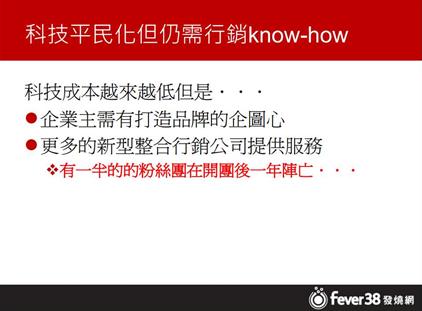 台灣有一半的的粉絲團在開團後一年陣亡