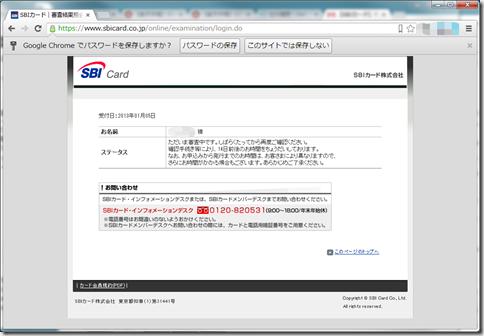 sbi-card-05