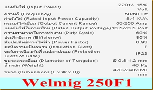 ตู้เชื่อมไฟฟ้าMIG-MAG 250F1 Sp