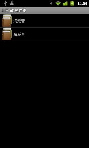 上田 敏 名作集