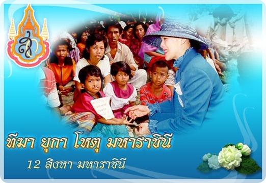 día madre tailandia