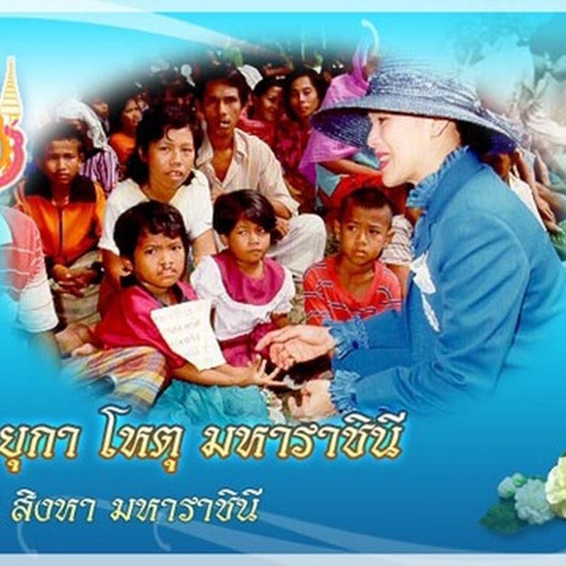 Día Nacional de la Madre en Tailandia