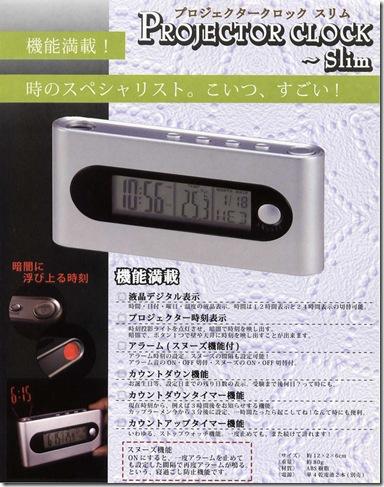 プロジェクタークロック-3