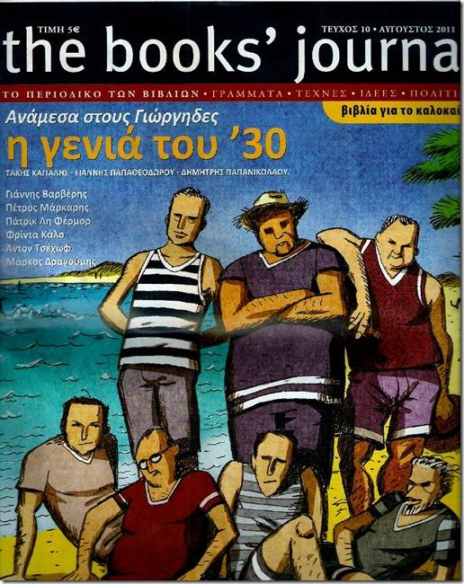 Το εξώφυλλο του μηνιαίου περιοδικού The Books' Journal Τεύχος #10, Αυγουστος 2011.