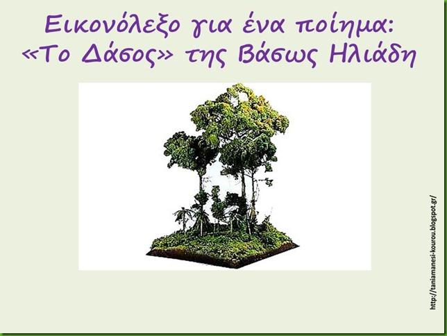 δασος1