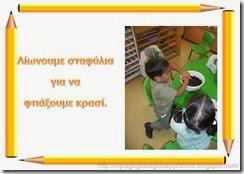 Οι δημιουργίες μας (Τάξη Α1) (6)