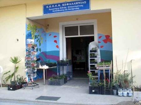 Έκθεση  Ανθοκομίας από το ΕΕΕΕΚ στο Λιθόστρωτο