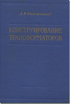 KONSTRUIROVANIE TRANSFORMATOROV