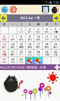 Screenshot of HK Calendar 2015 (Full) - Free