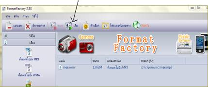 การแปลงไฟล์ด้วย format factory ฟรีแวร์