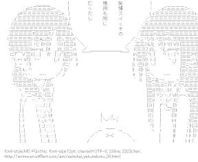 [AA]Uomi & Amakusa Shino (Seitokai Yakuindomo)