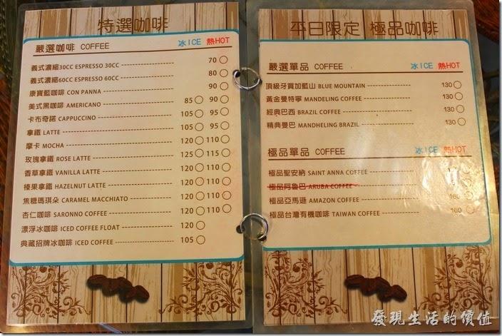 台灣咖啡文化館的咖啡飲料菜單,平均一杯在NT$85~NT$130之間。