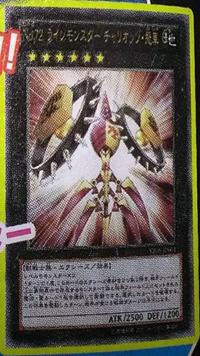 300px-Number72_LineMonsterChariotHisha-YZ05-JP-OP
