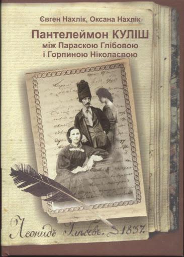 Бібліографічно-культурологічне дослідження; З додатком невідомого листування