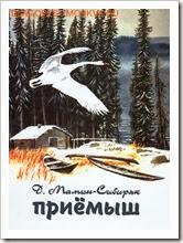 priemysh-dmaminsibiryak