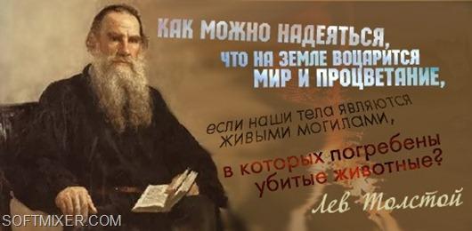 18-lev-tolstoi