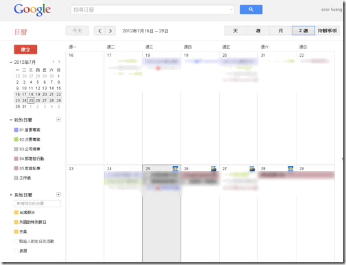 google calendar-00