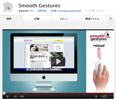 Chrome ウェブストア   Smooth Gestures