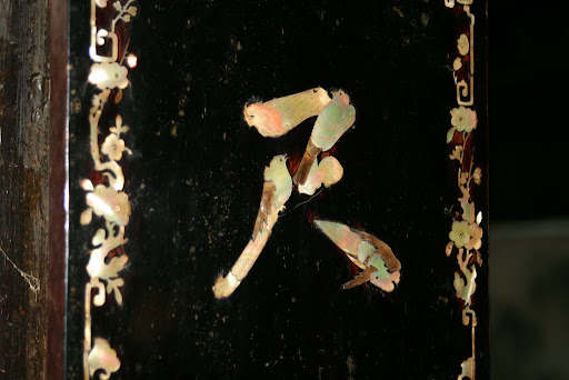At first glance just a Chinese letter, but closer inspection reveals four birds carefully crafted from mother of pearl.