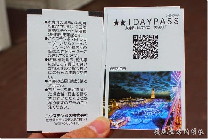 這個就是豪斯登堡的一日利用卷,也就是一日護照(PASS)。