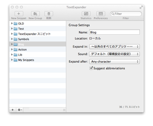 TextExpanderでアプリケーション毎に使うスニペットを切り替えよう