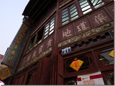 old medicine hall, declared as heritage building 福林堂舊址