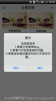 e-Control 易控 APP 更新