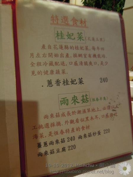 新竹美食, 上海料理, 御申園, 家庭聚餐, 家聚, 新竹餐廳DSCN1798