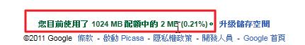google  picasa-02