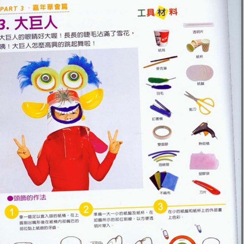 Manualidades máscaras étnicas