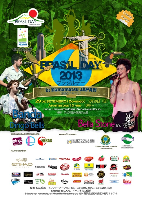 """Brasil Day 2013 em Hamamatsu"""