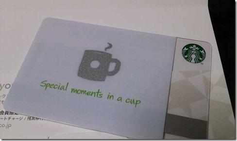 スターバックス カード スペシャルモーメント